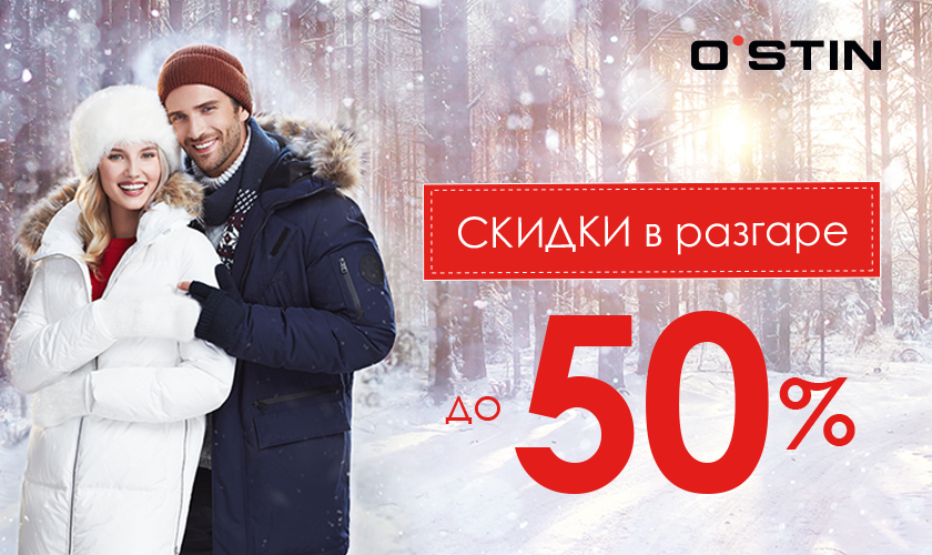 OS-AW19_SALE_840x500_2.0.png
